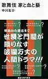 歌舞伎 家と血と藝 (講談社現代新書) 画像