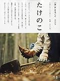 「旬」 がまるごと 2010年 05月号 [雑誌]