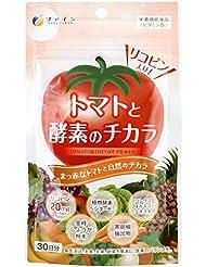 ファイン トマトと酵素のチカラ 30日分(1日3粒/90粒入) リコピン コレウスフォルスコリエキス末 金時しょうが粉末 黒胡椒抽出物 配合