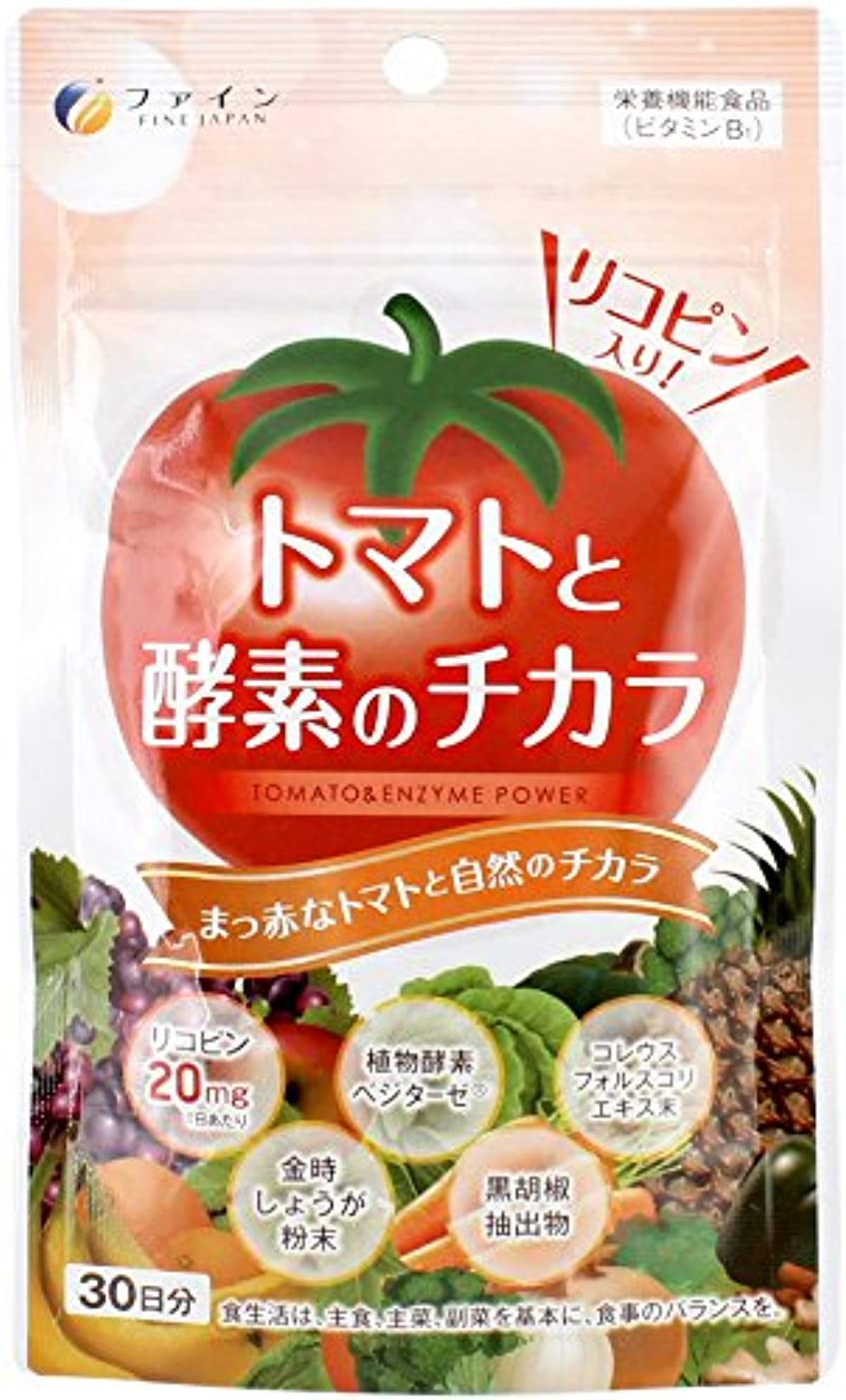 チャールズキージング一口滑りやすいファイン トマトと酵素のチカラ 30日分(1日3粒/90粒入) リコピン コレウスフォルスコリエキス末 金時しょうが粉末 黒胡椒抽出物 配合