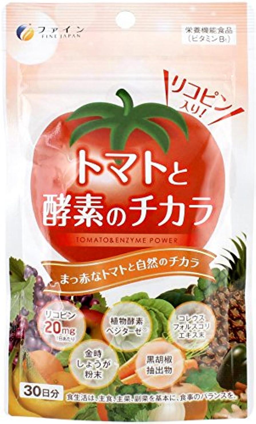 透過性大学生ドライバファイン トマトと酵素のチカラ 30日分(1日3粒/90粒入) リコピン コレウスフォルスコリエキス末 金時しょうが粉末 黒胡椒抽出物 配合