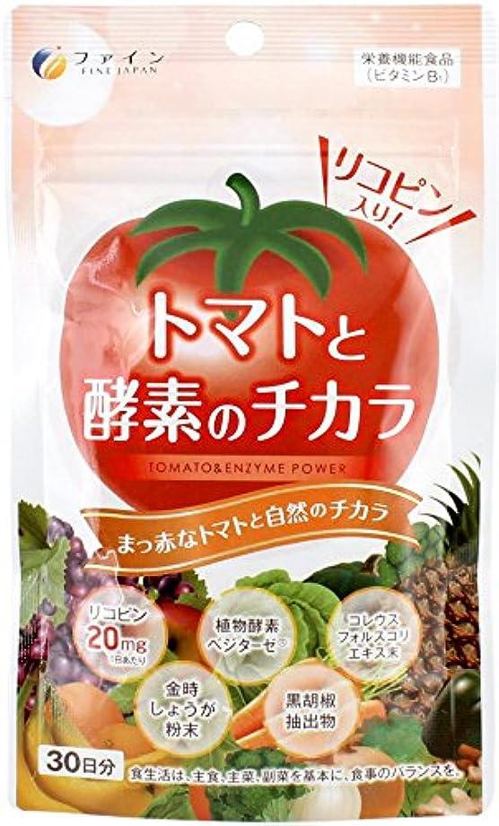 パトロールピストン膨張するファイン トマトと酵素のチカラ 30日分(1日3粒/90粒入) リコピン コレウスフォルスコリエキス末 金時しょうが粉末 黒胡椒抽出物 配合