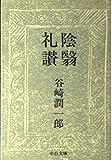 陰翳礼讃 (中公文庫 A 1-9)