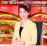 THE BEST of WBS SONGS ~Navigated by 大江麻理子(DVD付)