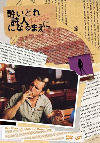 酔いどれ詩人になるまえに [DVD]の詳細を見る