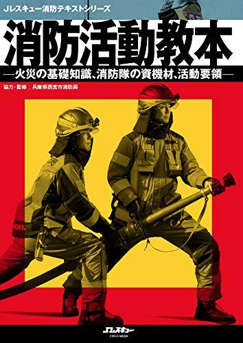 消防活動教本 (Jレスキュー消防テキストシリーズ)