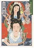 赤い蝋人形―山田風太郎傑作大全〈12〉 (広済堂文庫)