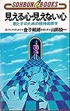 見える心・見えない心―親と子のための精神病理学 (1983年) (Sohbun books)