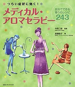[渡邊聡子]のつらい症状に効く!メディカル・アロマセラピー : 自分でできる香りのレシピ243