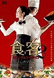 食客2 〜優しいキムチの作り方〜 [DVD]