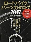 ロードバイクパーツカタログ2017 (エイムック 3625)