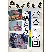 パステル画の描き方―パステル画の基本技法と実作例