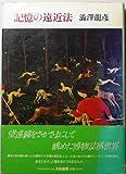 記憶の遠近法 (1978年)
