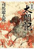 新史 太閤記(上)(新潮文庫) 画像