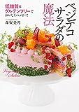 低糖質&グルテンフリーでおいしくハッピー ベジデコサラダの魔法 (幻冬舎単行本)