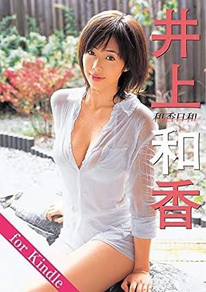 井上和香「和香日和」for Kindle アイドルニッポン