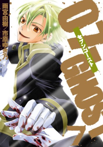 07ーGHOST 7 (IDコミックス ZERO-SUMコミックス)の詳細を見る