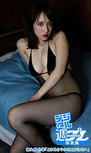 <デジタル週プレ写真集> 都丸紗也華「とまるさやかはとまらない」