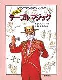 【バーゲンブック】 かんたんテーブルマジック-トランプマンのマジック入門4