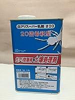 吉田製油所 土壌処理・防除 白ありスーパー乳剤#20 0.8L