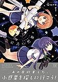 恋する小惑星(アステロイド) (1) (まんがタイムKRコミックス) 画像