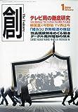 創 (つくる) 2010年 01月号 [雑誌]