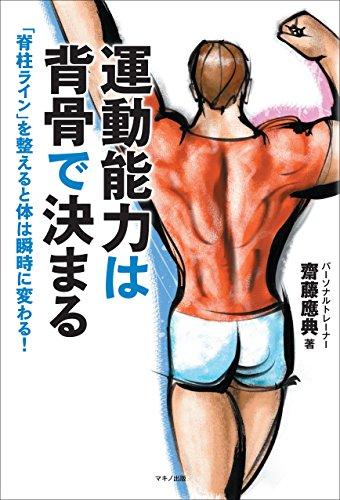 運動能力は背骨で決まる (「脊柱ライン」を整えると体は瞬時に変わる!)