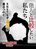 他人と比較したい私たち SNSでなぜ演出が目立つのか (朝日新聞デジタルSELECT)