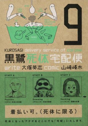 黒鷺死体宅配便 (9) (角川コミックス・エース 91-14)の詳細を見る