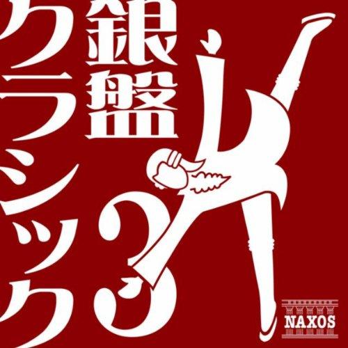 銀盤クラシック3 - for Figure Skating ...