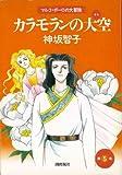 カラモランの大空 5 (希望コミックス)