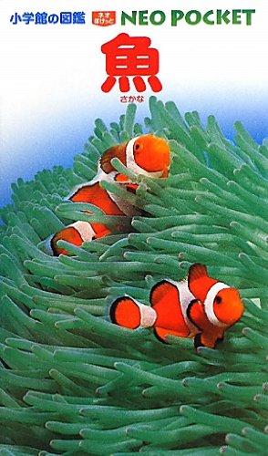 魚 (小学館の図鑑 NEOポケット)の詳細を見る