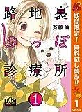 路地裏しっぽ診療所【期間限定無料】 1 (マーガレットコミックスDIGITAL)
