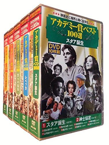 アカデミー賞 ベスト100選 DVD50枚組セット 2
