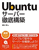 Ubuntu サーバー徹底構築