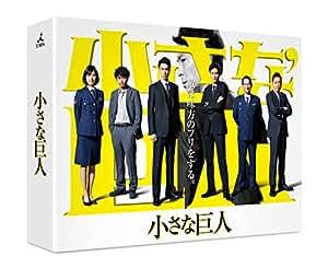 【早期購入特典あり】小さな巨人 Blu-ray BOX(オリジナル 3色フリクションボールペン付)