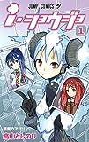 i・ショウジョ 1 (ジャンプコミックス)