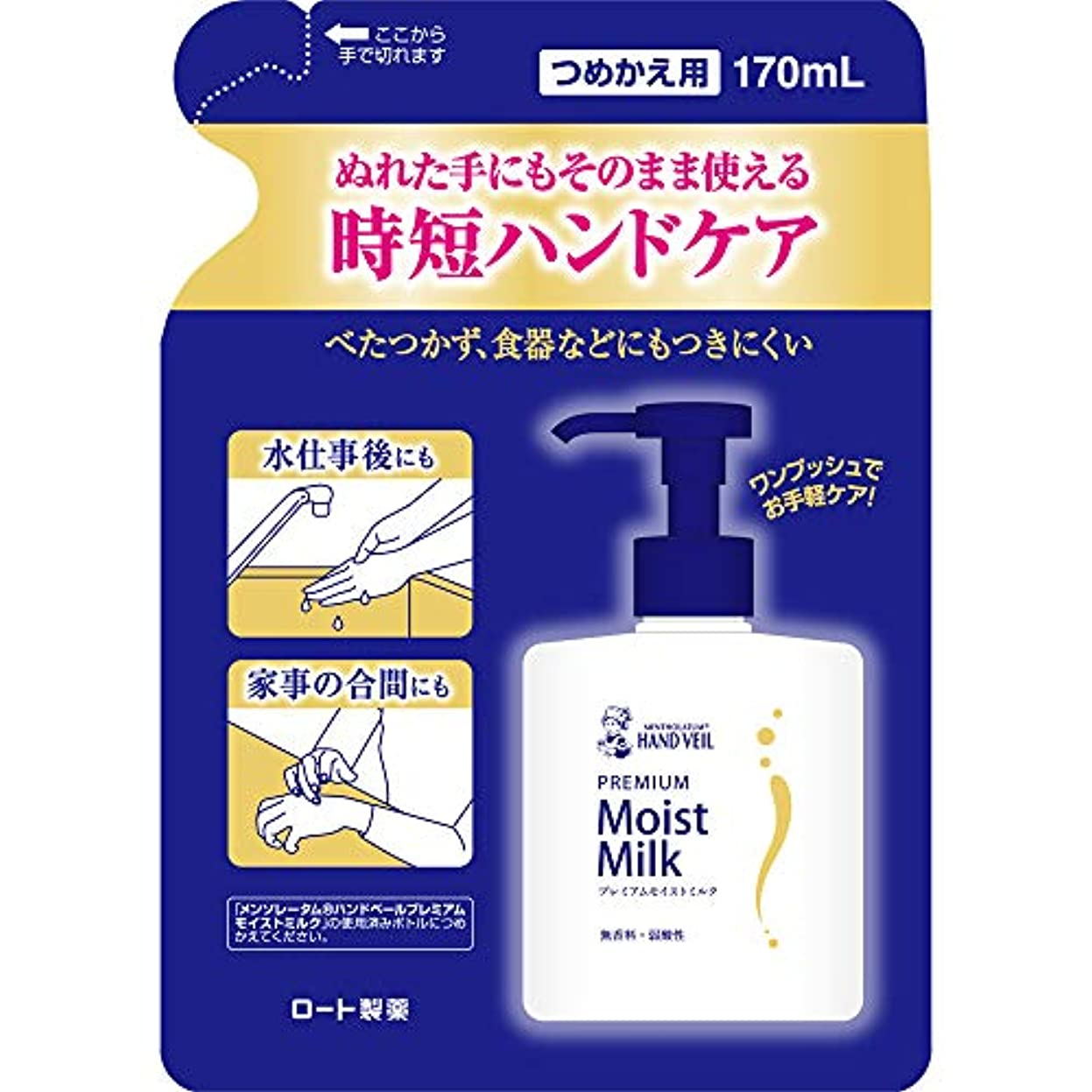 毒勉強する尾メンソレータム ハンドベール プレミアムモイストミルク つめかえ用 170mL
