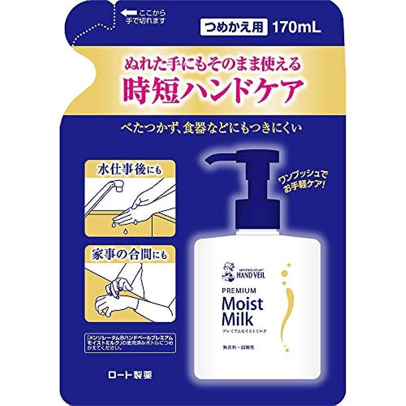 オープナー分布前提条件メンソレータム ハンドベール プレミアムモイストミルク つめかえ用 170mL