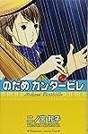 のだめカンタービレ(13) (KC KISS)