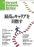 DIAMONDハーバード・ビジネス・レビュー 2013年05月号 [雑誌]