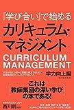 『学び合い』で始めるカリキュラム・マネジメント