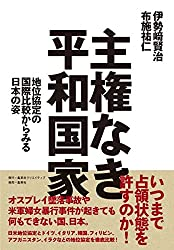 主権なき平和国家 地位協定の国際比較からみる日本の姿