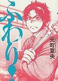 ふわり! / 元町 夏央 のシリーズ情報を見る