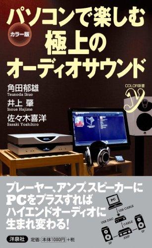パソコンで楽しむ極上のオーディオサウンド (COLOR新書y)の詳細を見る