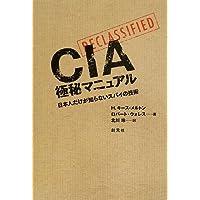 CIA極秘マニュアル:日本人だけが知らないスパイの技術