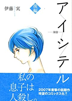 アイシテル~海容~の最新刊
