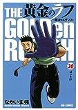 黄金のラフ(30) (ビッグコミックス)