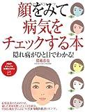 顔をみて病気をチェックする本 (PHPビジュアル実用BOOKS)