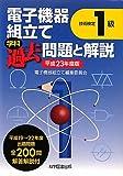 技能検定1級 電子機器組立て学科過去問題と解説〈平成23年度版〉